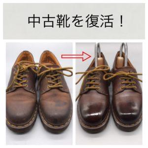 中古靴を復活させる方法とは