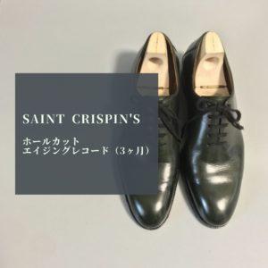 Saint Crispin's  ホールカット エイジングレコード(3ヶ月)