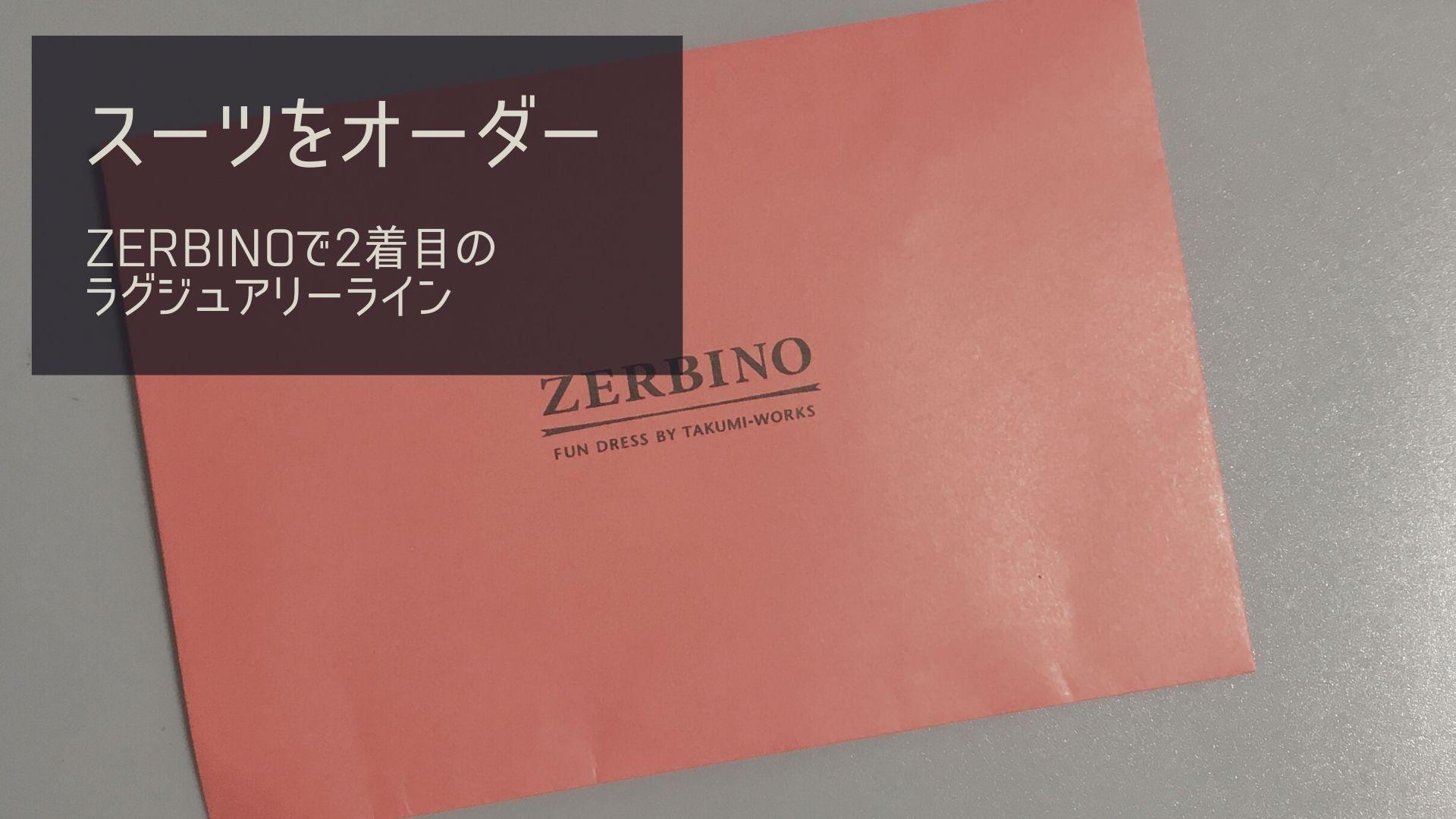 ゼルビーノ