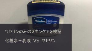 ワセリン vs 化粧水+乳液 どちらが優れたスキンケアか?