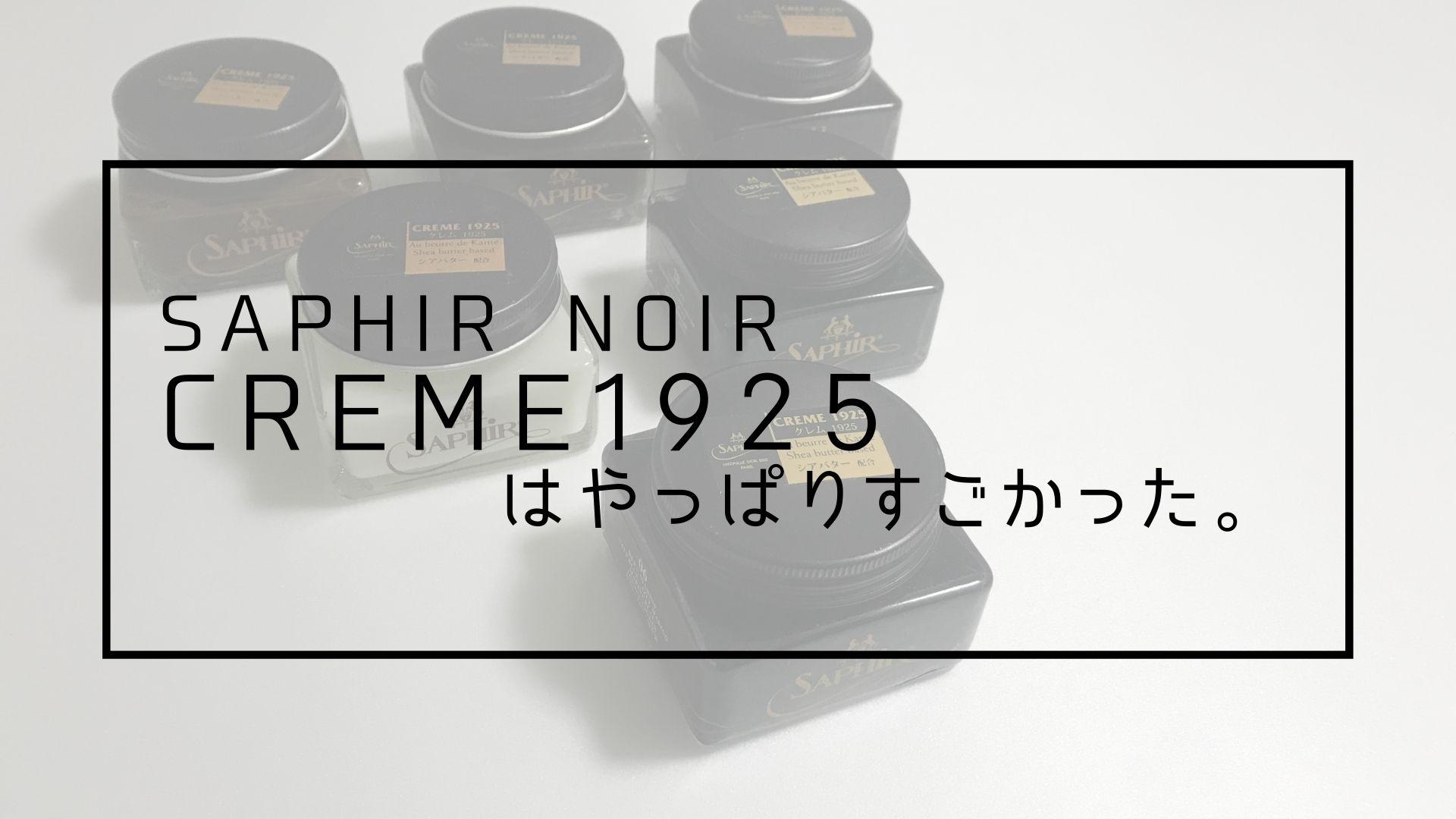 Saphir Noir Creme1925 はやっぱりすごかった。 | Lab.