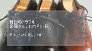 靴紐のトラブル 金属セルとロウ引き紐