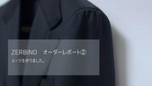 ZERBINO オーダーレポート② スーツ
