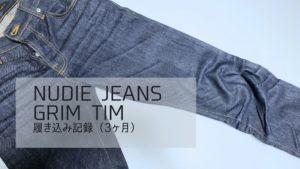 Nudie Jeans Grim Tim 履き込み記録(3ヶ月)