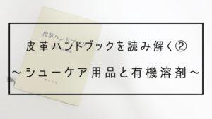 皮革ハンドブックを読み解く② 〜シューケア用品と有機溶剤〜