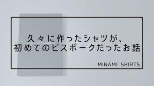 久々に作ったシャツが、初めてのビスポークだったお話。MINAMI SHIRTS