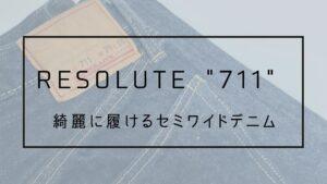 "RESOLUTE ""711"" 綺麗に履けるセミワイドデニム"