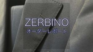 ZERBINO オーダーレポート①